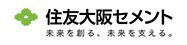 住友大阪セメント